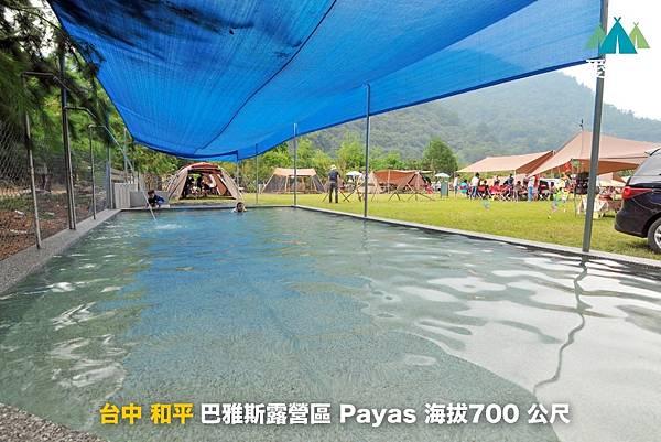 Payasの家露營區2