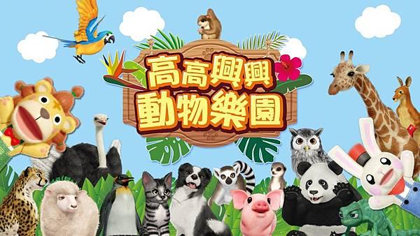 高高興興動物樂園