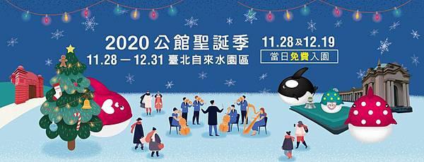 公館聖誕季形象圖