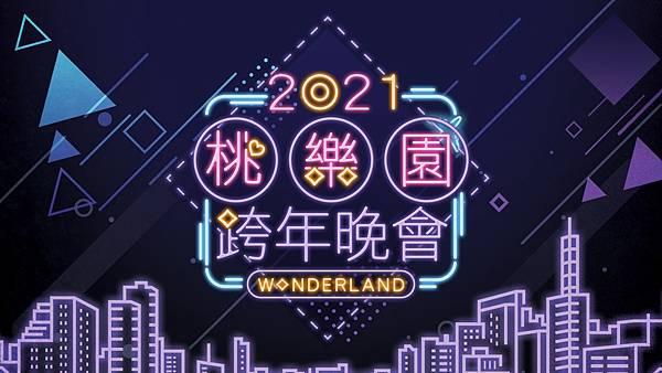 2021跨年晚會主視覺