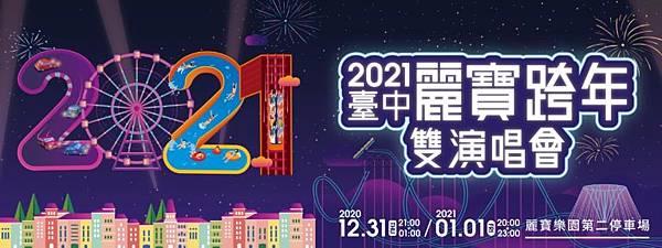台中 麗寶跨年雙演唱會