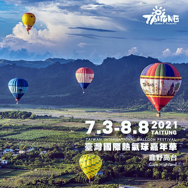 2021臺灣國際熱氣球嘉年華升級登場