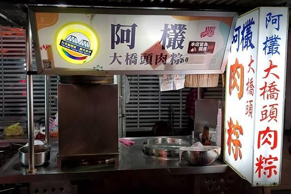 阿欉大橋頭肉粽1