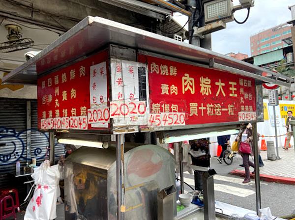 雙連肉粽大王1