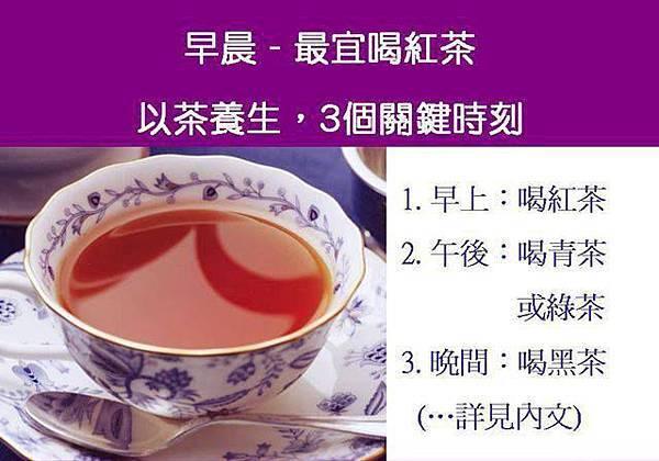 喝茶養生,選對時間喝對茶