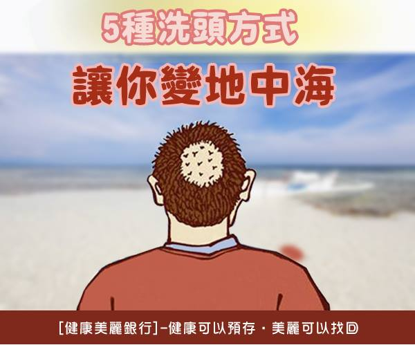 讓你禿頭變地中海的洗頭方式