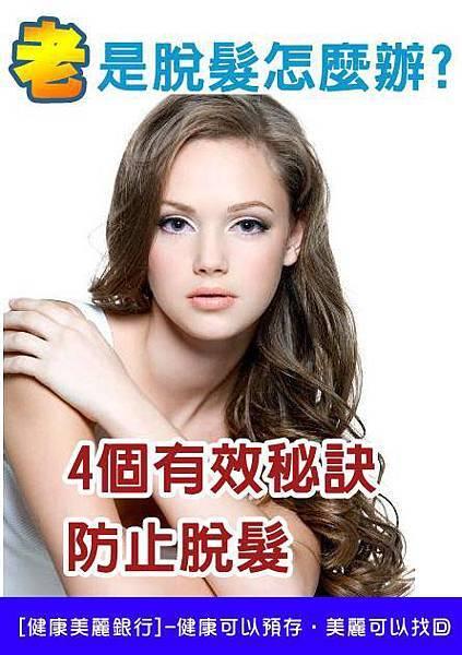 【頭髮保養_頭皮保養】有效防脫髮的4個秘訣