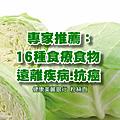 【健康飲食】專家推薦16種食療好食物