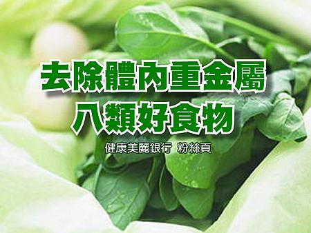 【健康飲食】除去體內重金屬,8種環保好食物