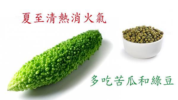 夏至清熱消火氣 多吃苦瓜和綠豆.jpg