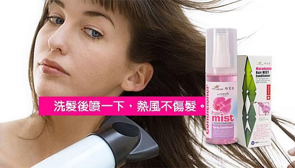 第二步:使用低溫吹風機吹乾頭髮