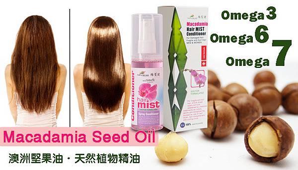 第四步:天然植物護髮油