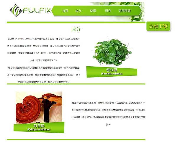 FulFix® 你不能相信的虛假產品
