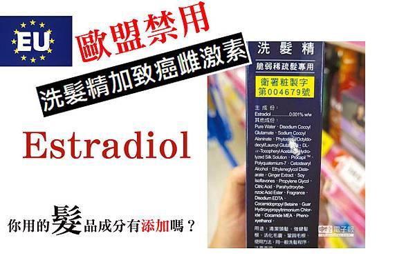 洗髮精加致癌雌激素-小護士:台灣有許多市售洗髮精添加,我們沒有。