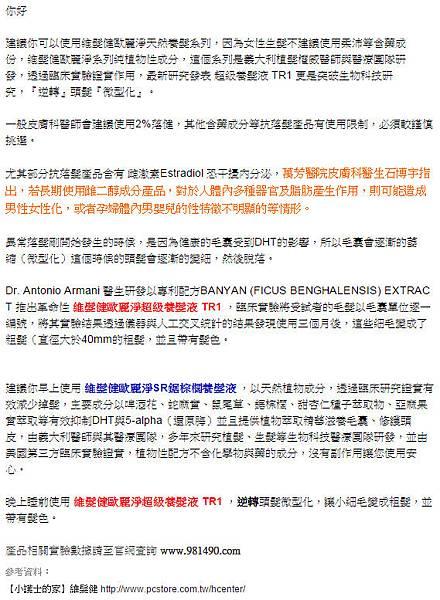 洗髮精加致癌雌激素-小護士:台灣許多市售洗髮精有添加,我們沒有。