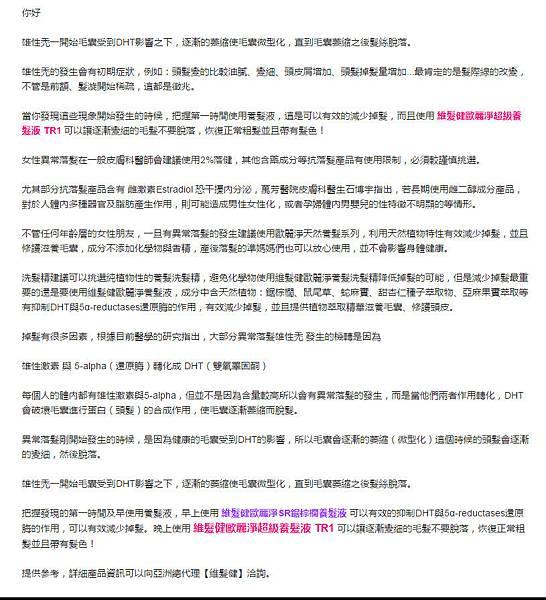 洗髮精加致癌雌激素-小護士:台灣有許多市售洗髮精有添加,我們沒有。