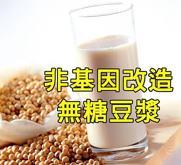 國內案例實測:無加糖的高纖豆漿幫助打造易瘦體質
