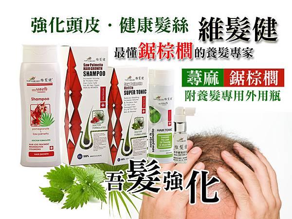 【維髮健】高植萃鋸棕櫚養髮產品訂購介紹