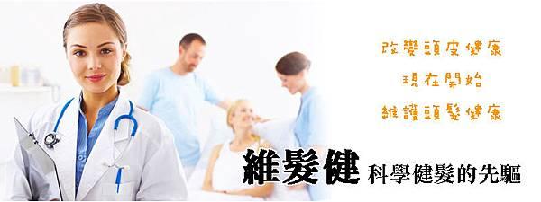 維護頭髮健康