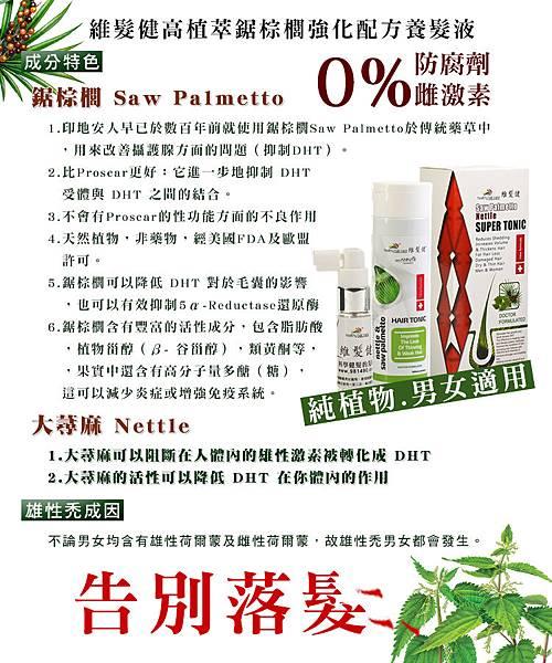 維髮健鉅棕櫚強化配方養髮液2.jpg