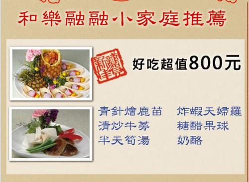 2012素食年菜預購2.jpg