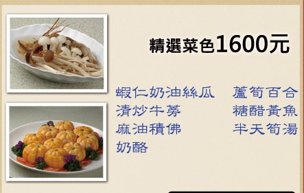 2012素食年菜預購3.jpg