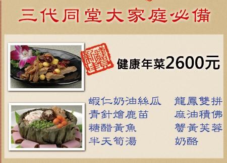 2012素食年菜預購4.jpg