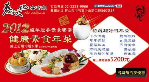 2012素食年菜預購1.jpg