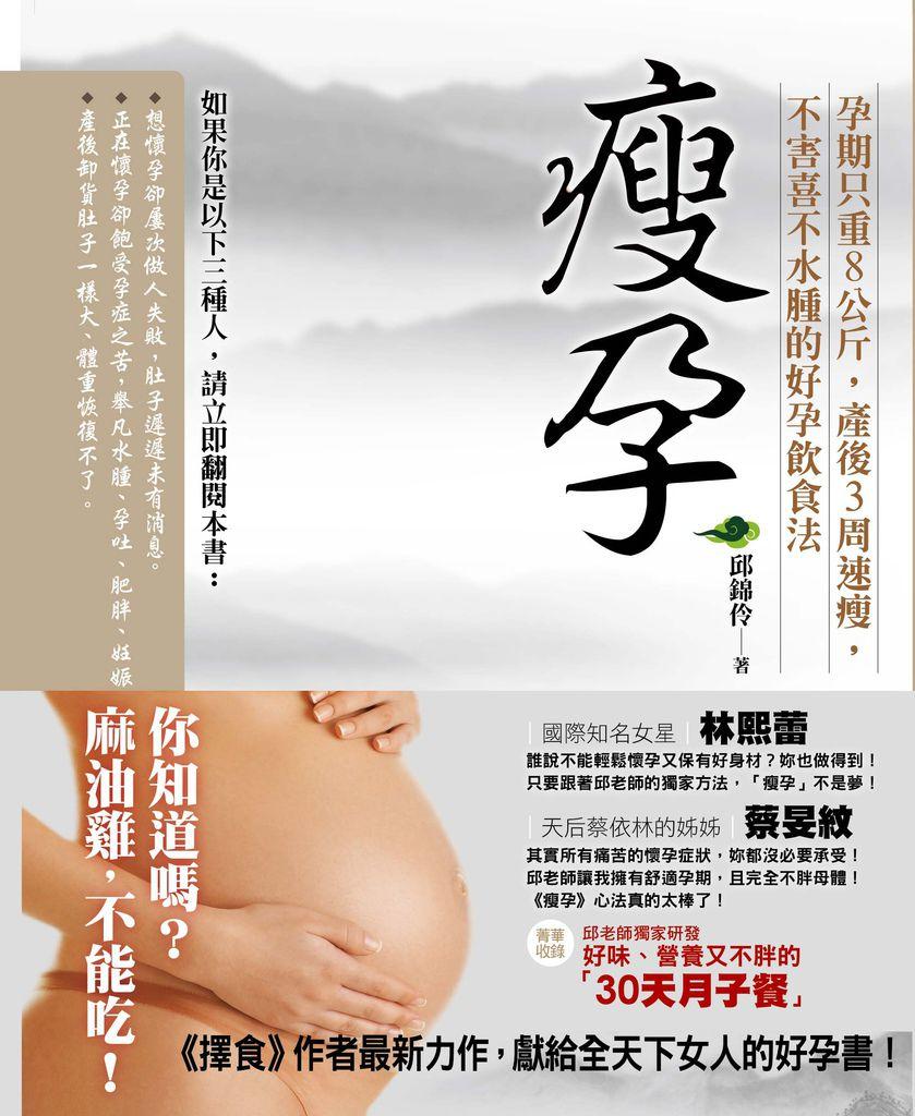 0625-瘦孕封面全展+書腰2-01