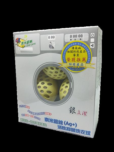 銀立潔 抑菌除臭洗衣球-三入
