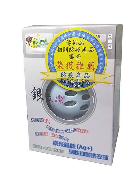 銀立潔 抑菌除臭洗衣球-單入