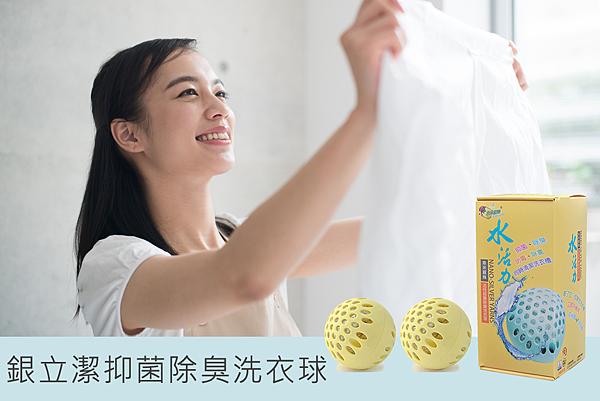 奈米銀絲-0214-洗衣球品名.png