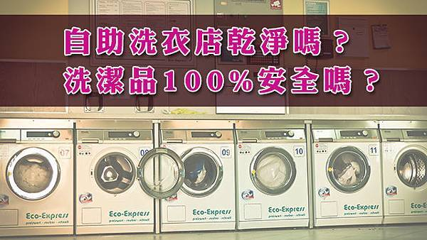 91APP自助洗衣店.jpg