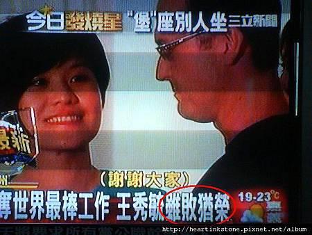 王秀毓落選_1.jpg