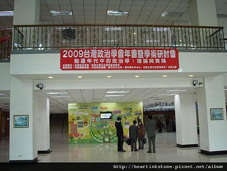 2009台灣政治學會1.jpg