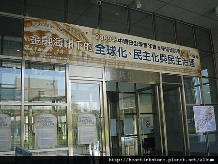 2009中國政治學會 1.jpg