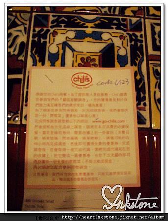 三訪chilis(20110826)10.jpg