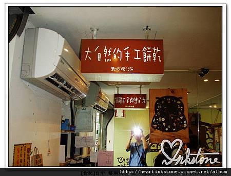 [食記]點心魔法師(20110824)7.jpg