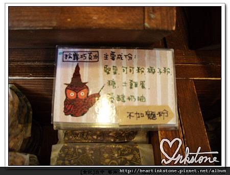 [食記]點心魔法師(20110824)11.jpg