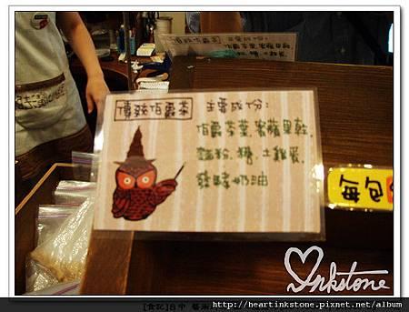 [食記]點心魔法師(20110824)12.jpg