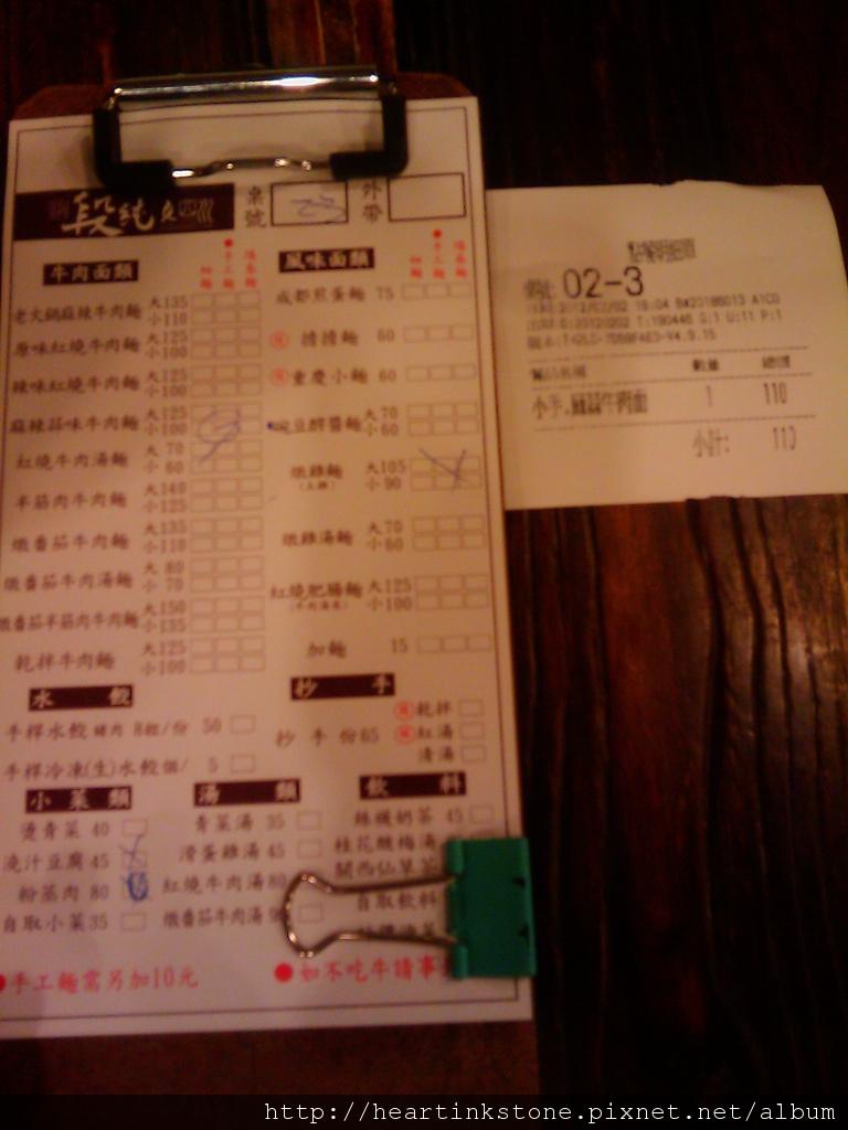 段純貞牛肉麵 (1).jpg