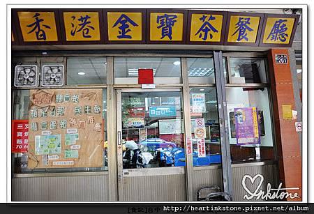 台中金寶茶餐廳(20110808)1.jpg