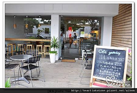 cafe yestoday 早午餐(20110808)1.jpg