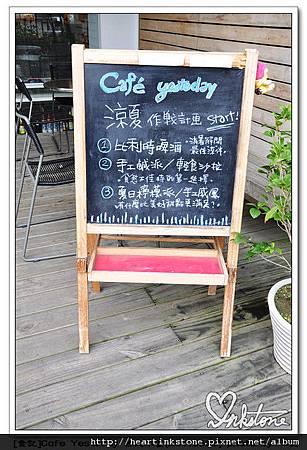 cafe yestoday 早午餐(20110808)17.jpg