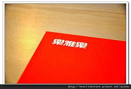 樂雅樂(20110516)1.jpg