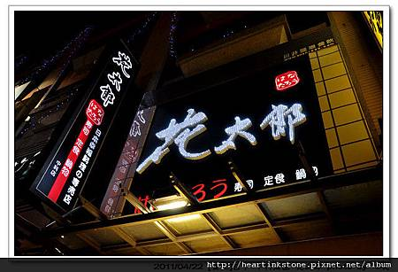 花太郎(20110422)1.jpg