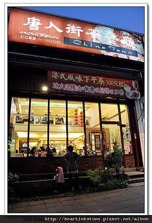 唐人街(20110403)2.jpg