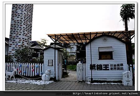 紙箱王(20110403)1.jpg