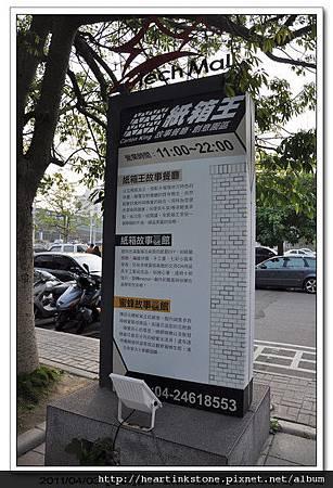 紙箱王(20110403)2.jpg