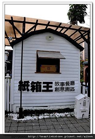 紙箱王(20110403)31.jpg